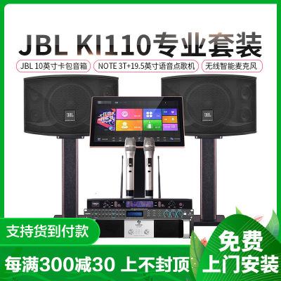 JBL Ki110 家庭KTV音響套裝全套 家用點歌機專業K歌