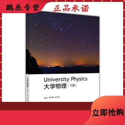 大学物理(下册)-邓文基,郑立贤
