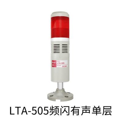 塔燈LTA-505-1T三色燈LED聲光報警器220V單色機床多層警示燈24v 桔色