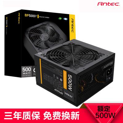 安钛克(Antec) BP系列安钛克 BP500 额定500W ATX电源;台式机电源电脑静音电源 三年换新