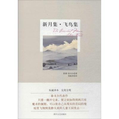 正版 新月集·飞鸟集 泰戈尔 四川文艺出版社 9787541138775 书籍