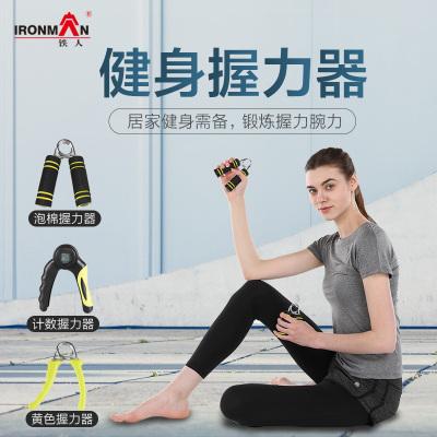 鐵人練手指握力器 男式 女生專業康復訓練士鍛煉身體臂肌學生健身