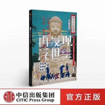 知日55 再發現 浮世繪 特集 茶烏龍 著 大量作品呈現浮世繪的全貌 中信出版社圖書 正版書籍