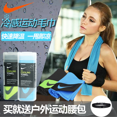 耐克冷感運動毛巾吸汗速干NIKE降溫冰涼巾跑步健身房擦汗男女
