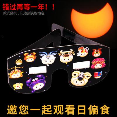天文望远镜配件太阳观测眼镜膜 日食眼镜 观测镜 日偏食 日全食