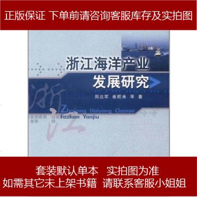 浙江海洋产业发展研究 9787502781781