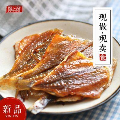 遇上鮮海鮮水產禮盒現烤現烤香酥小黃魚即食小魚干小魚仔零食香辣小吃舟山特產