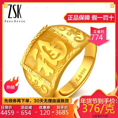 ZSK珠宝 黄金戒指男 福字男士足金戒指 足金999男款金戒指 送男友 老公礼物(计价)9.8克