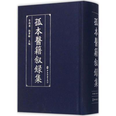 孤本醫籍敘錄集9787515209289中醫古籍出版社
