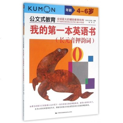 我的第一本英语书(长元音押韵词4-6岁)/公文式教育