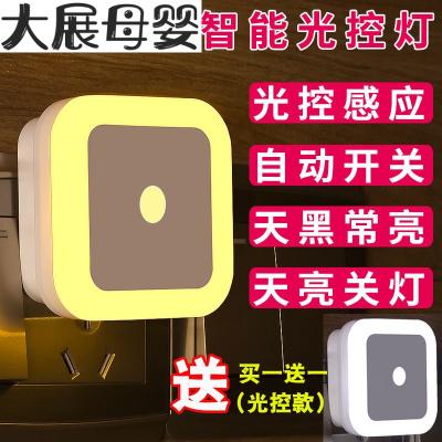 小夜燈插電LED光控人體感應燈起夜遙控節能臥室床頭燈嬰兒喂奶燈 光控款-黃光(送同款光控小夜燈)