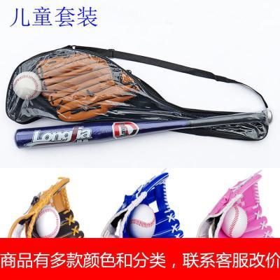 儿童少年使用 棒球手套+棒球棍棒+棒球 三件套 投球接球训练打击