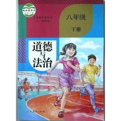 【上海發貨】上海五四制部編版 道德與法治 8/八年級下冊第二學期政治書課本