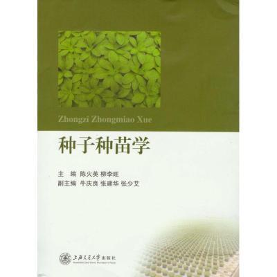 正版 种子种苗学 陈火英 柳李旺 上海交通大学出版社 9787313075178 书籍