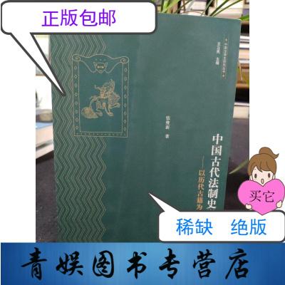 【正版九成新】中国法律史研究丛书·中国古代法制史学史研究:以历代古籍为中心
