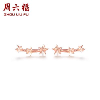 周六福(ZHOULIUFU) 珠寶18K金耳飾女士款 五角星玫瑰金彩金耳釘耳環 多彩KI094612
