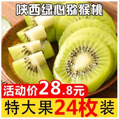 鮮菓籃 陜西綠心奇異果 精選特大果24枚裝單果110-150g 綠心獼猴桃 新鮮水果