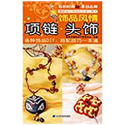 飾品風情:項鏈·頭飾9787538157987遼寧科學技術出版社