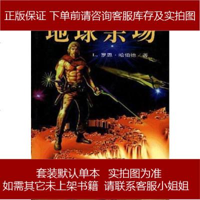 地球殺場 羅恩·哈伯德 海南出版社 9787806179321