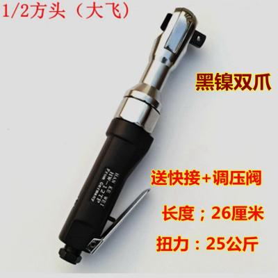 氣動工具1 /2 3/8 1/4工業級棘輪扳手 扭力扳手小風炮 進口1/2