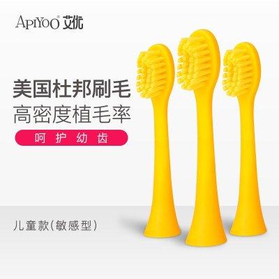 荷蘭apiyoo艾優皮卡丘電動牙刷兒童款原裝替換軟毛刷頭 3支裝