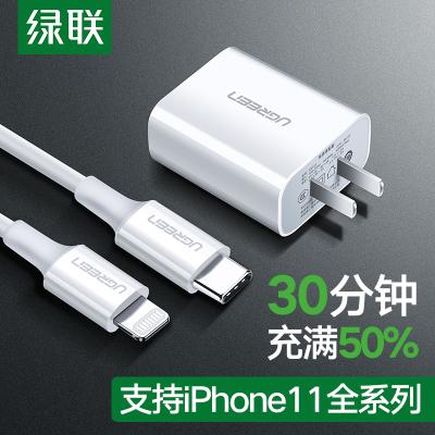 綠聯PD充電器充電頭蘋果MFi認證數據線18W快充頭適用iphone11pro/8/XR/XsMax手機PD快充套裝1M