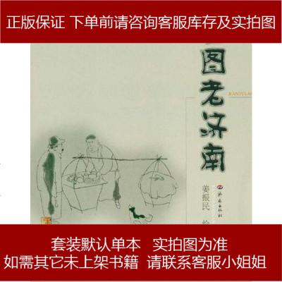 看圖老濟南 姜振民 9787548802471