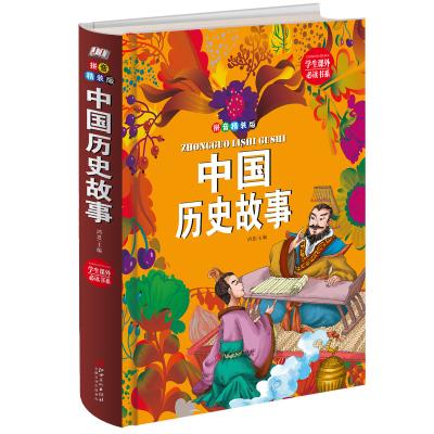 精裝版彩圖版 小學生中華上下五千年寫給兒童的中國歷史故事書全集6-7-8-9-10歲青少兒童讀物 一二三年級小學生必讀課