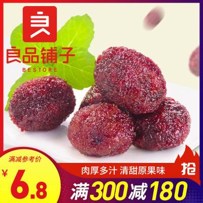 良品鋪子 蜜餞 貴妃楊梅王 108gx1袋 酸甜楊梅干特產蜜餞果脯果干酸甜梅子零食