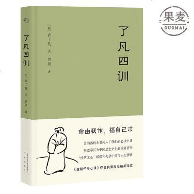 了凡四訓 曾國藩 胡適 稻盛和夫提倡閱讀的生活方式手冊 家庭道德 明代 哲學 古代哲學 果麥圖書