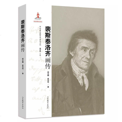 0902中外著名教育家畫傳系列?裴斯泰洛齊畫傳本書生動地記述了近代瑞士平民教育家裴斯泰洛齊(1746-1827)八十