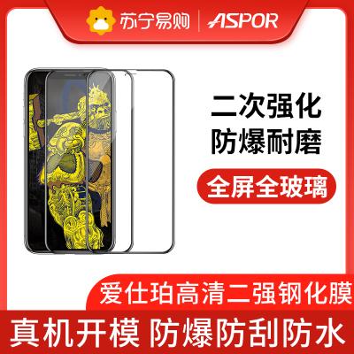 ASPOR 钢化膜 全屏全覆盖iPhone11ProMax 苹果11手机XR ?;つ?iPhone7/8plus 贴膜