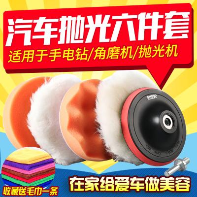 汽車拋光海綿盤自粘羊毛球海綿輪拋光機封釉海綿拋光打蠟套裝