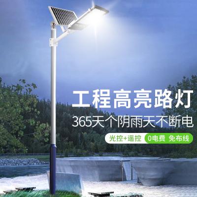 太陽能路燈庭院燈工程防水防雷大功率家用投光燈新農村照明路燈