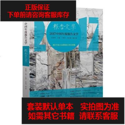 【二手8成新】2017國年度報告文學 9787540784058