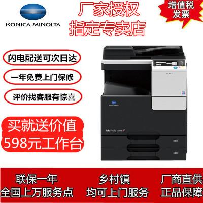 柯尼卡美能达(KONICA MINOLTA) C226复印机 网络复合机 (A3幅面 复印 打印 扫描) 彩色 打印机 复印机 一体机