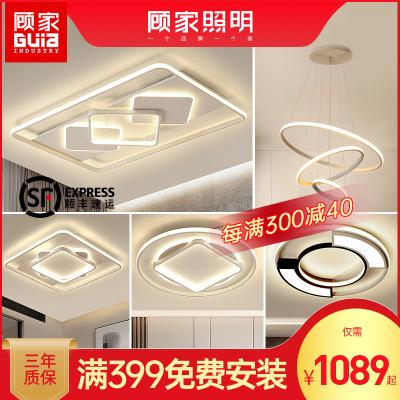 【顧家照明】LED客廳燈現代簡約吸頂燈北歐創意飯廳餐廳燈溫馨臥室燈組合全屋燈具燈飾套餐