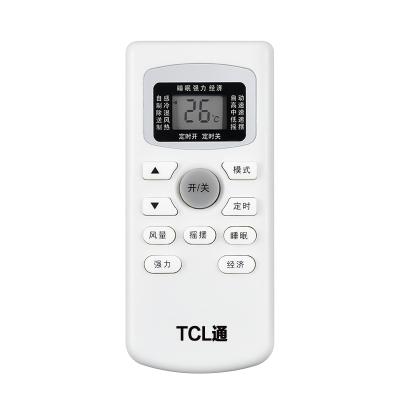 啟朝Qizhao適用 TCL空調萬能遙控器 TCL空調通用遙控器