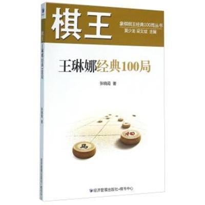 正版書籍 棋王王琳娜經典100局 9787509639733 經濟管理出版社