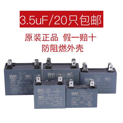 豆樂奇(douleqi)空調外機風扇電容cbb61壓縮機啟動電容通用外機風機電容 原廠配套雙插片3.5UF