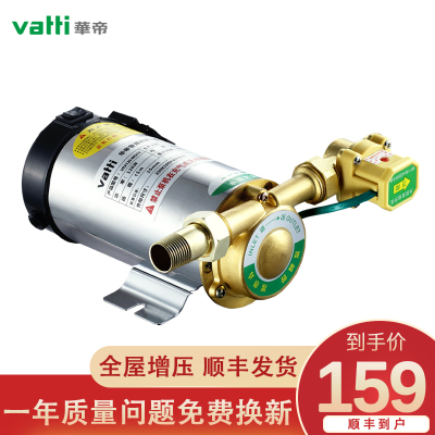 華帝(VATTI)增壓泵家用全自動靜音增壓水泵自來水花灑管道壓力泵 VRX100-WG10(1-2個用水點加壓)