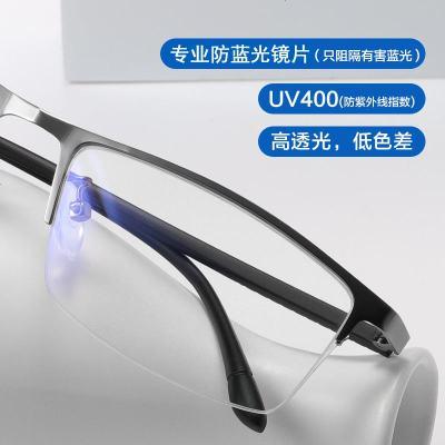 超轻防蓝光辐射电脑眼镜男平光无度数平面镜潮流半框眼镜近视