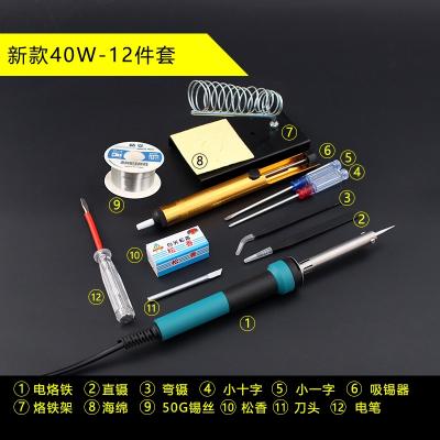 電烙鐵家用套裝焊臺電洛鐵電焊筆恒溫可調溫錫焊焊接電子維修工具 新款40W-12件套