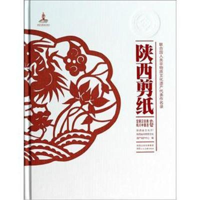 陕西剪纸 宝鸡、铜川、汉中、安康、商洛卷陕西省文化厅,陕西省非物质文化遗