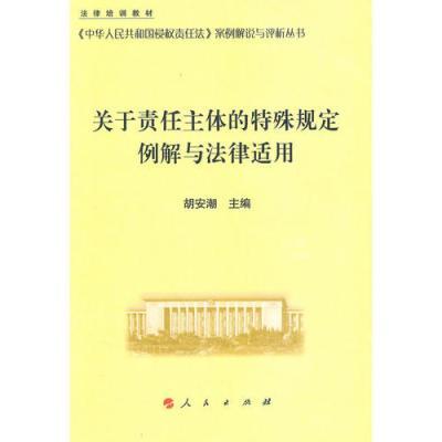 关于责任主体的特殊规定例解与法律适用—《中华人民共和国侵权责任法》案例解说与评析丛书