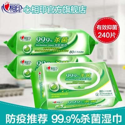 心相印消毒濕巾紙家用紙巾除菌消毒擦手濕紙巾隨身裝成人大包便攜