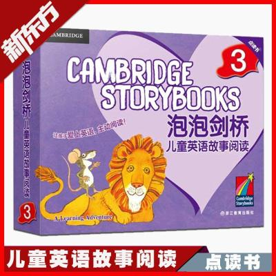 正版 新东方泡泡剑桥儿童英语故事阅读3第三级亲子阅读56789岁幼少儿英语丛书 新东方点读书 幼少儿童英语分级读物
