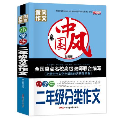 黄冈作文素材二年级分类作文魅力中国风彩图版写人写景写物叙事想象读后感小学生作文书2年级同步作文大全I