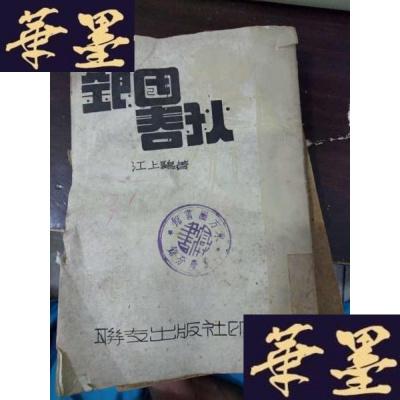 正版旧书电影纪事报丛书第二种:银国春秋(民国33年6月初版