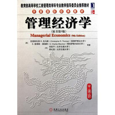 管理經濟學(原書第9版華章國際經典教材中國版)